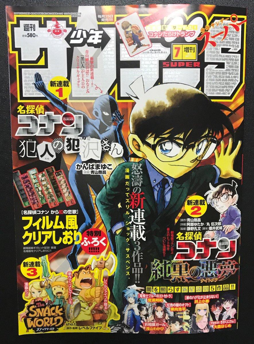 『名探偵コナン 犯人の犯沢さん』が読みたくて少年サンデーS7月号を買ってきた。あの犯人が主人公ってなんの冗談だよ!と思っ