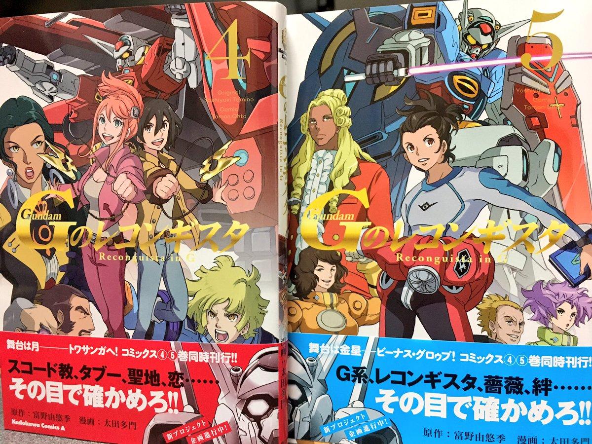 Gのレコンギスタ漫画4、5巻購入しました。結構間空いてたので3巻を買ってたかめっちゃ不安になりました(^_^;)