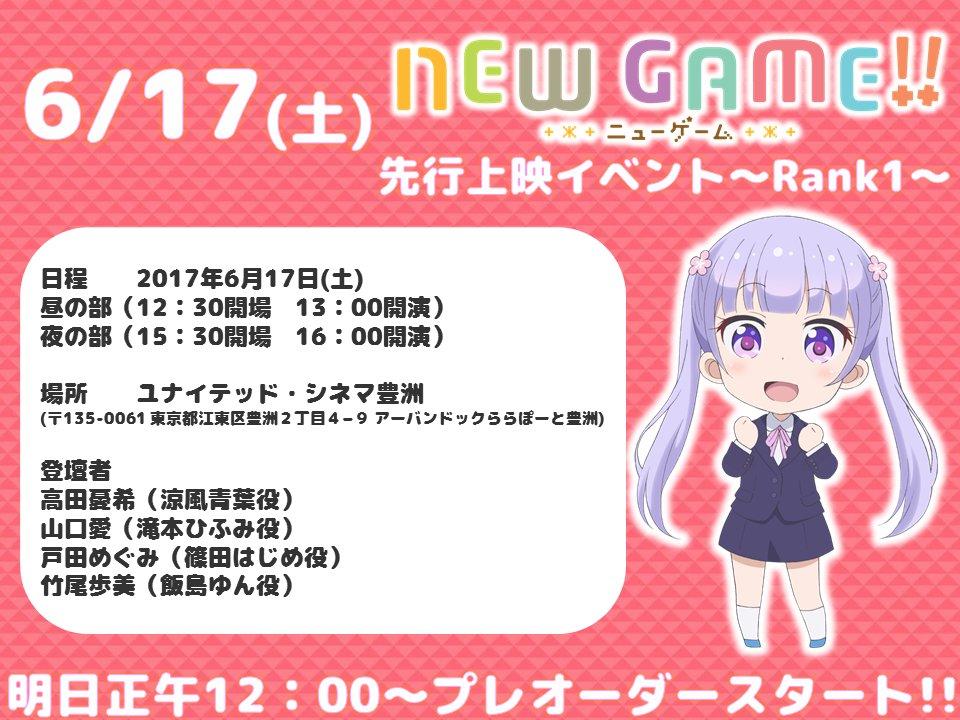 いよいよ明日正午から、TVアニメ「NEW GAME!!」先行上映イベント~Rank1~チケットプレオーダー開始です+*お