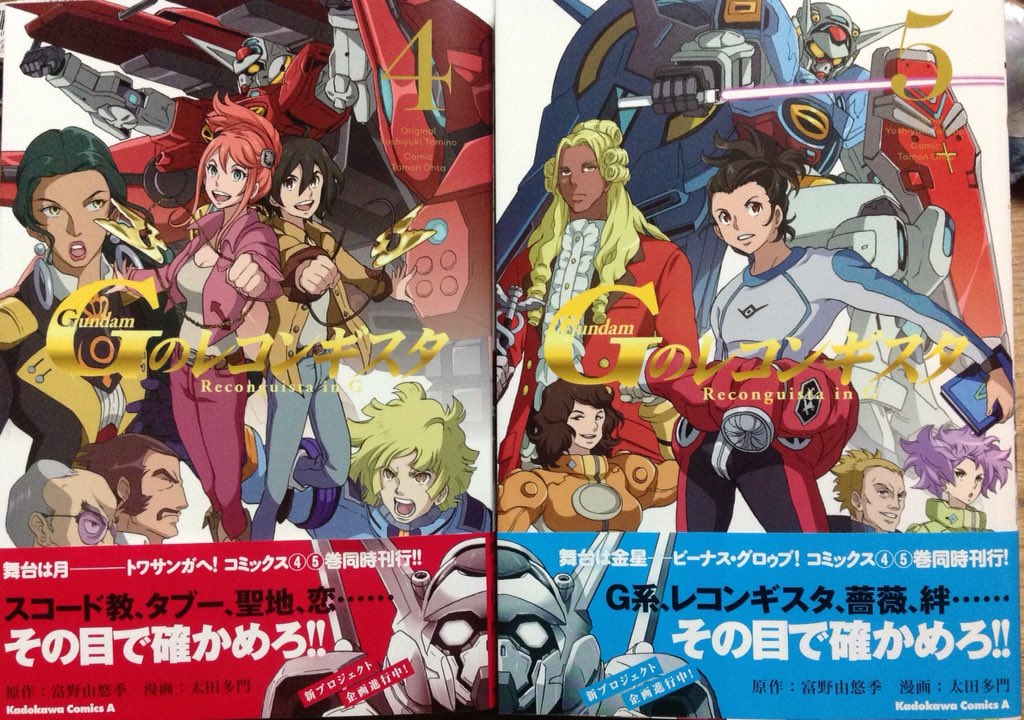 『Gのレコンギスタ』4巻  5巻  原作:富野由悠季  漫画:太田多門