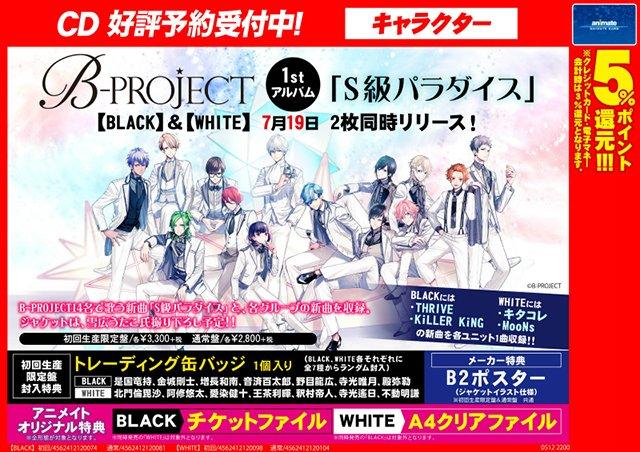 【B-PROJECT「S級パラダイス」 BLACK/WHITE 初回生産限定盤】BLACKのアニメイトオリジナル特典は【