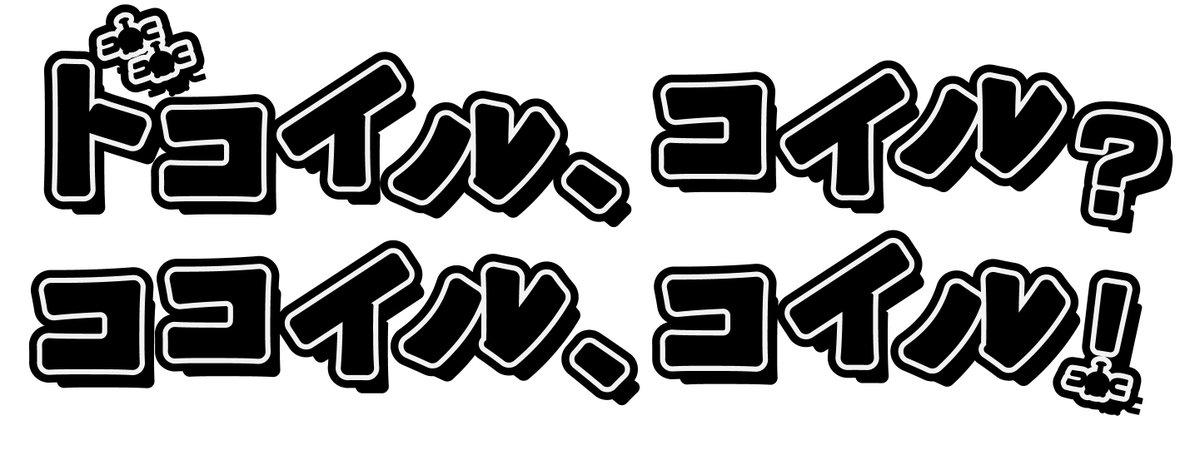 だいすき動画『ドコイル、コイル?ココイル、コイル!』が来週5月31日(水)にポケモンだいすきクラブで公開決定! 公開まで