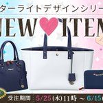 AIKATSU!STYLE for Lady♡【スターライトデザインシリーズ新作】只今WEBにて受注中♪受注期間は6/1
