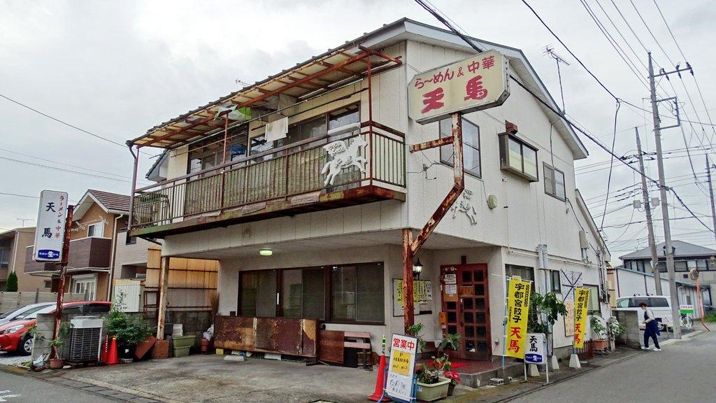 カベライブを鑑賞したあとは南宇都宮駅から東武線に乗車して江曽島駅で下車。閑静な住宅街を5分ほど歩くと天馬という中華料理屋