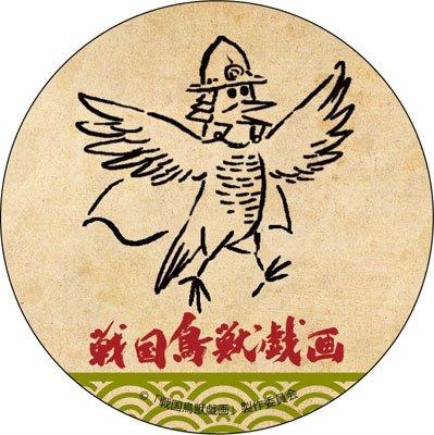 戦国鳥獣戯画 カンバッジ 各種[コンテンツシード]⇒ ご予約開始です♪