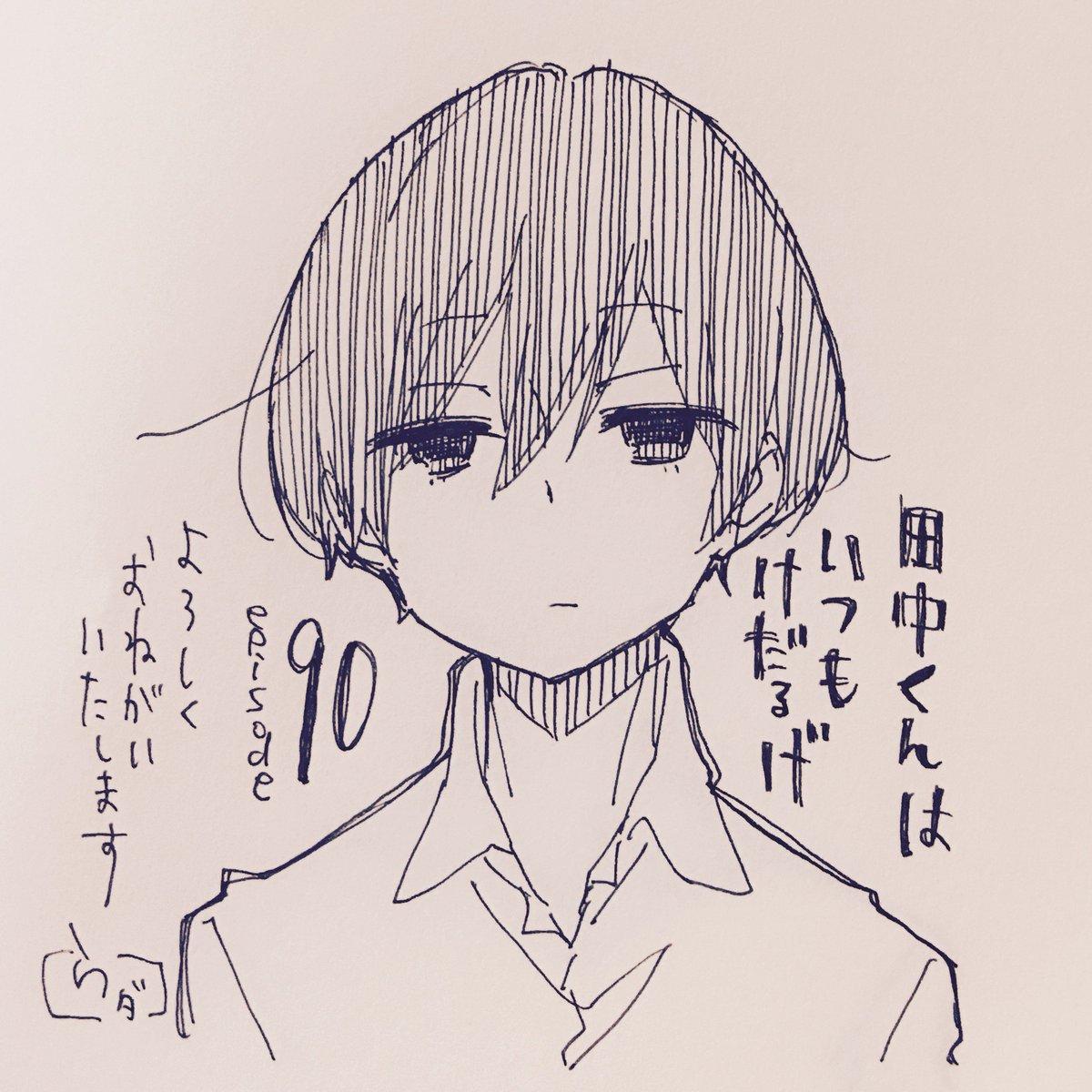 更新日です〜 田中の瞳を描いた記憶がほとんどない回…よろしくお願いいたします…( ˘ω˘ ) 『田中くんはいつもけだるげ
