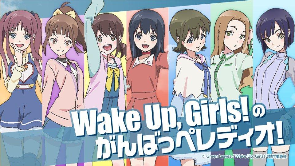 「Wake Up, Girls!のがんばっぺレディオ!」6月のパーソナリティは山下七海さんです!第61回、第62回のゲス