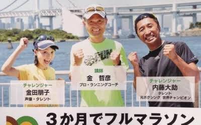 昔NHKで見た、3ヶ月でフルマラソン、サブ4達成ってのは凄いと思った。内藤大助選手は、スポーツマンだからできるやろうなと