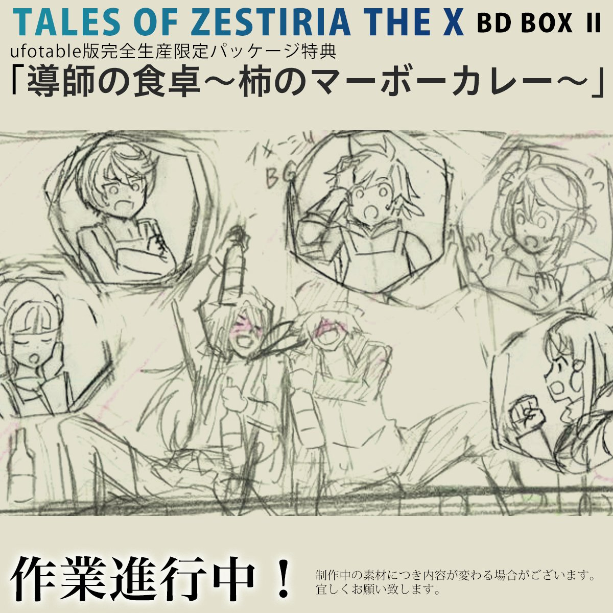 テイルズ オブ ゼスティリア ザ クロス―第二期BDBOXufotable特典より、新作映像『導師の食卓~柿のマーボーカ