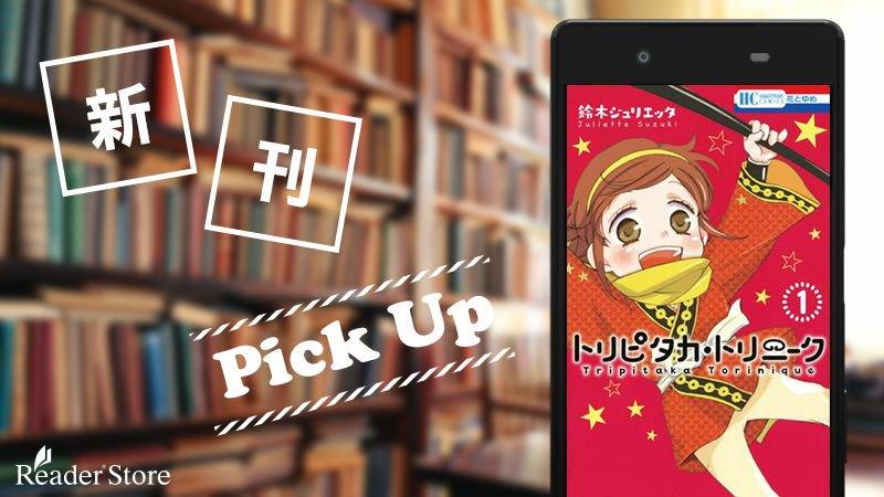 【 #新刊PickUp! 】「 #神様はじめました 」で圧倒的人気を誇った #鈴木ジュリエッタ の最新作『トリピタカ・ト