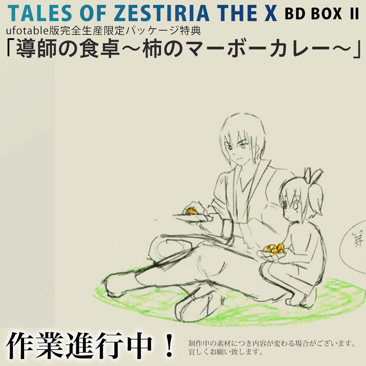 テイルズ オブ ゼスティリア ザ クロス―第二期BDBOX、ufotable特典より、新作映像『導師の食卓~柿のマーボー