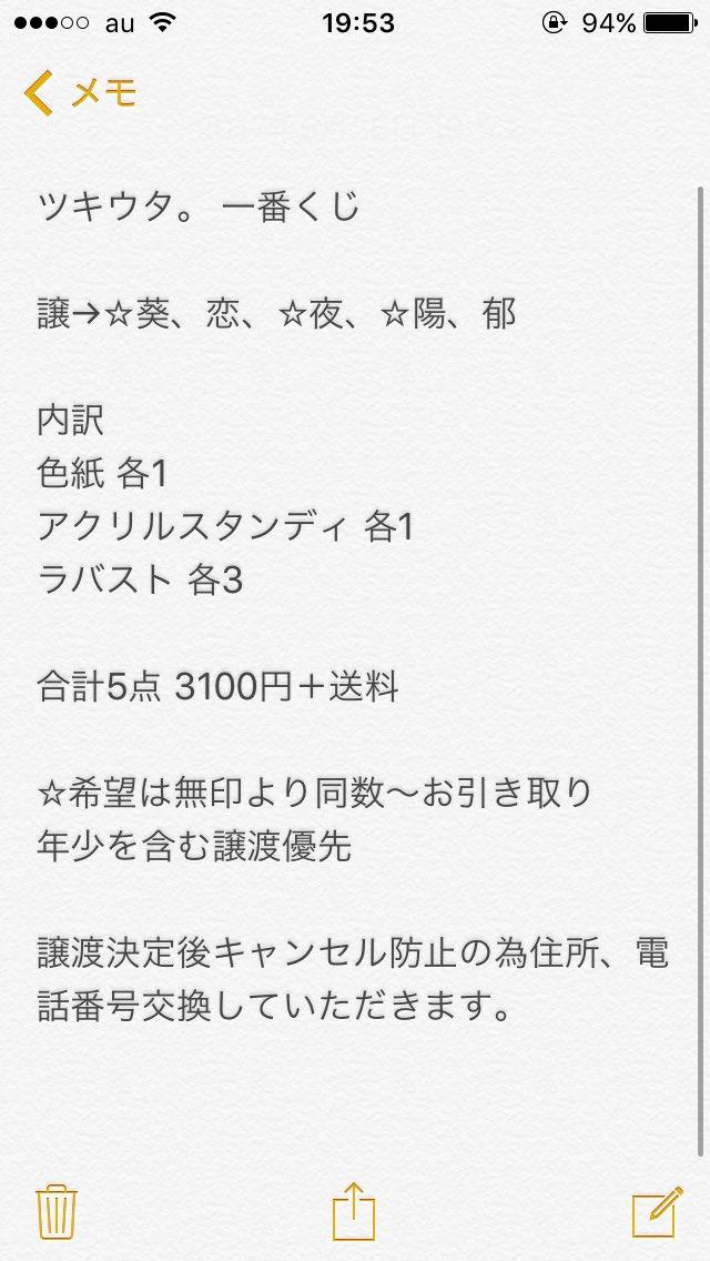 ツキウタ。一番くじRabbits Kingdom 1ロット予約済 枠 譲渡 交換譲→☆葵、恋、☆夜、☆陽、郁求→定価+送