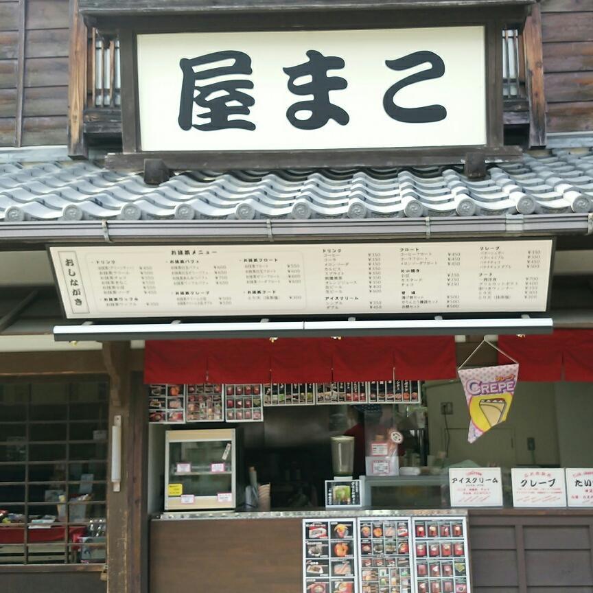 【フード紹介⑤映画村】本日最後のご紹介です。「こま屋」「忍者カフェ」でテイクアウトして、江戸の風情の中クレープやお団子を