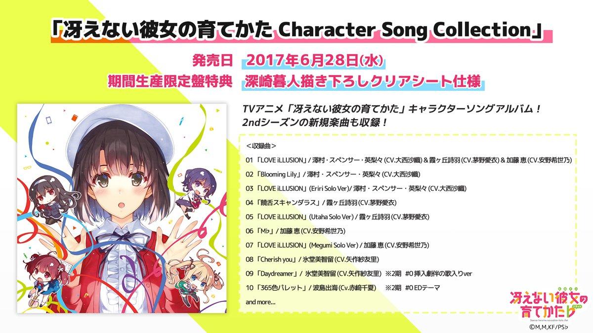 【6月28日キャラソンアルバム発売!】「冴えない彼女の育てかた Character Song Collection」ご予