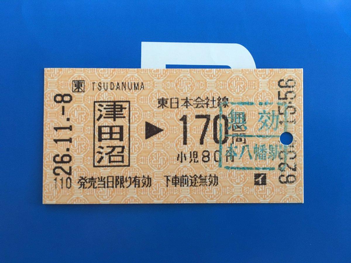 イオカードで買った津田沼の切符、普通のエド券には 「カ」「イ」の印で少し価値が上がる。   きんモザの聖地で使ってよかっ