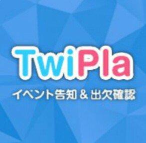 前から思ってたけど、TwiPlaのロゴがフリフラにしか見えない