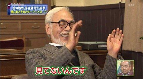 【悲報】宮﨑駿「君の名は?なにそれ 見たこと無いよそんなの。興味ないんだもの(笑)」ワイ「ぜってぇ嘘だわ」 -