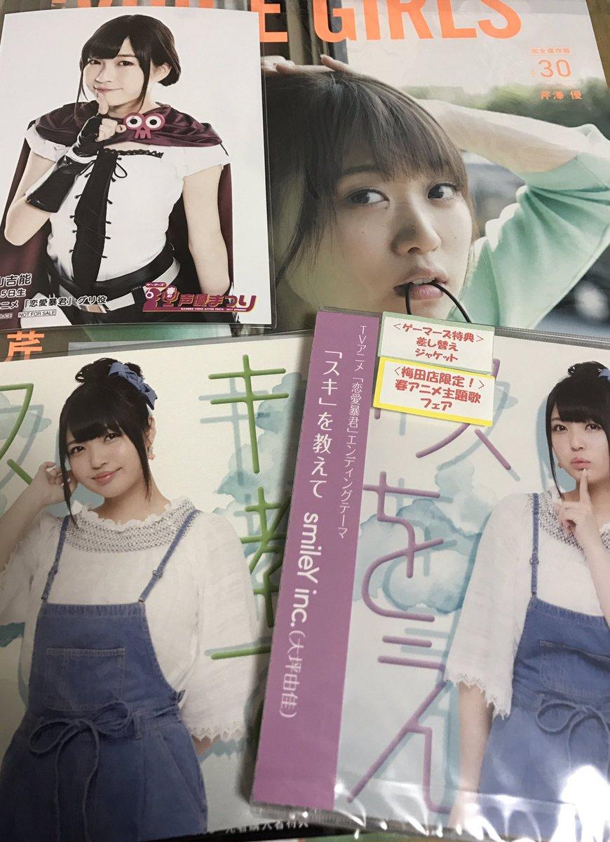 ついでなのでゲーマーズ梅田でグリコスよっぴーのブロマイドを貰いに行きました何を買おうかと迷いましたが、芹澤優ちゃん裏表紙