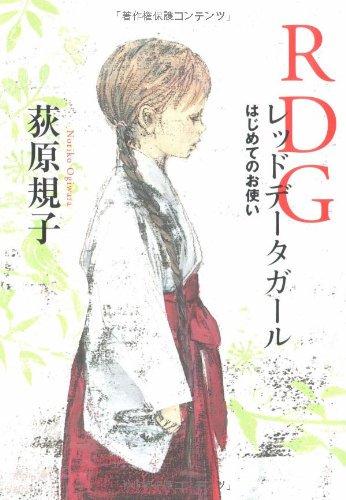 「ライトノベル」というのは、最初「カドカワ銀のさじシリーズ」という児童小説と一般の中間くらいのレーベルから出た荻原規子「