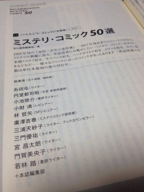 ミステリマガジン7月号「ミステリ・コミック50選」。『金田一少年の事件簿』『名探偵コナン』以降の50作品が、1作品1ペー