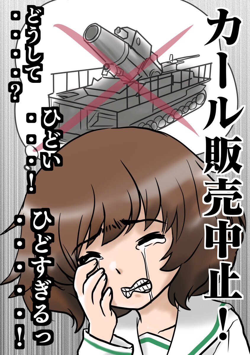 秋山殿がカール発売中止と聞いて。w#ガルパン
