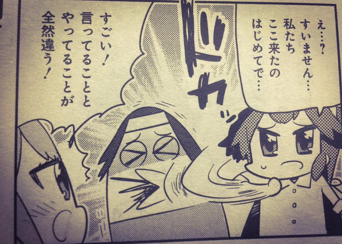 【不思議なソメラちゃんオートクチュール】ぱれっと7月号に掲載されております。よろしくお願い致します!