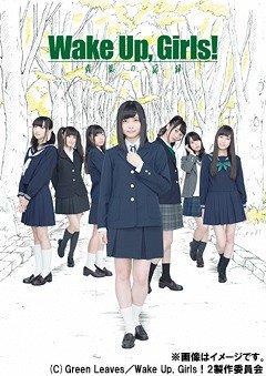 [発売中] 舞台 Wake Up, Girls! 青葉の記録 [Blu-ray] -ネオウィング  #neowing本日