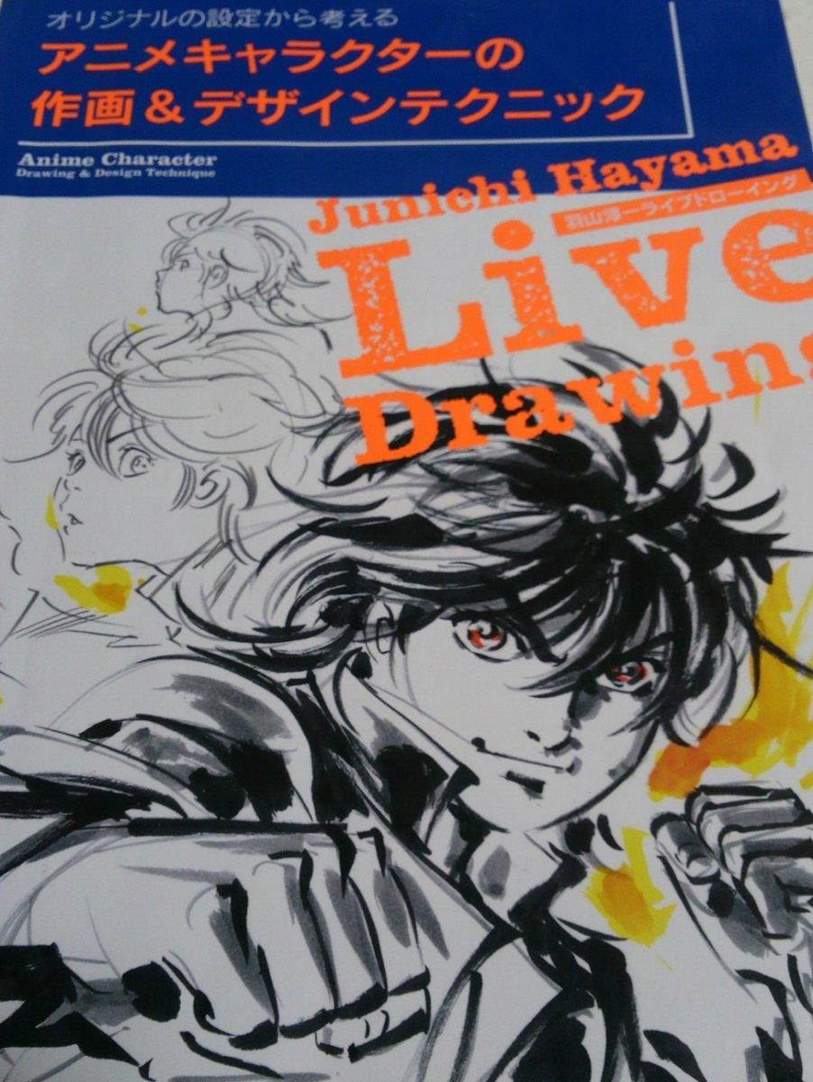 ちなみになんですけど筆ペンで絵を描く時はこの本を見ながら描いてます(うますぎて参考には全くならないから見てるだけ)もーホ