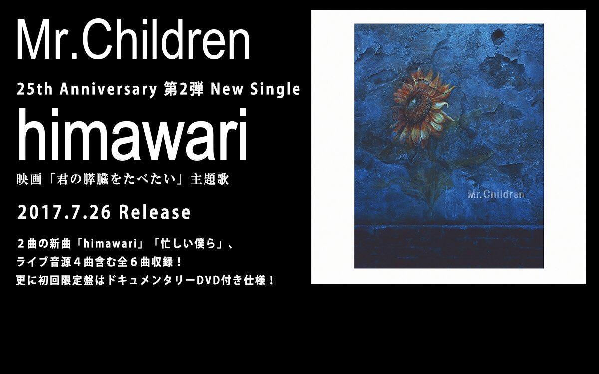 test ツイッターメディア - Mr.Children「himawari」シングル発売決定!しかもヒカリノアトリエツアーの中でも好きな曲がたくさん入ってる上に、もう1つの新曲「忙しい僕ら」が入ってる!それだけじゃなくて初回限定版はDVD付き!名古屋公演の「君がいた夏」も観れるし!やはり今年はミスチル違うな https://t.co/1CegdoTqHv
