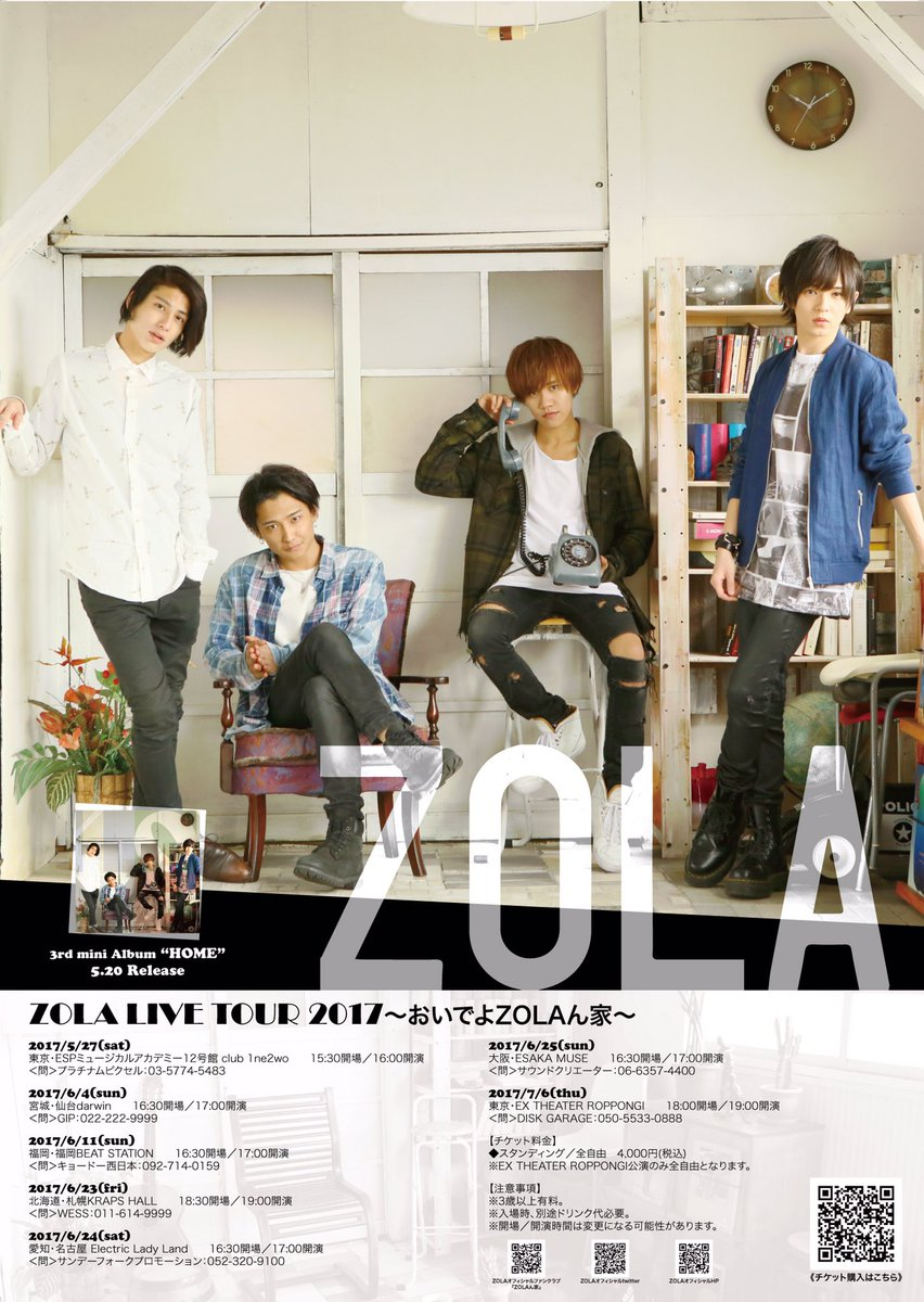 ついに明日に迫りました‼︎「ZOLA LIVE TOUR 2017~おいでよZOLAん家~」東京・ESPミュージカルアカ