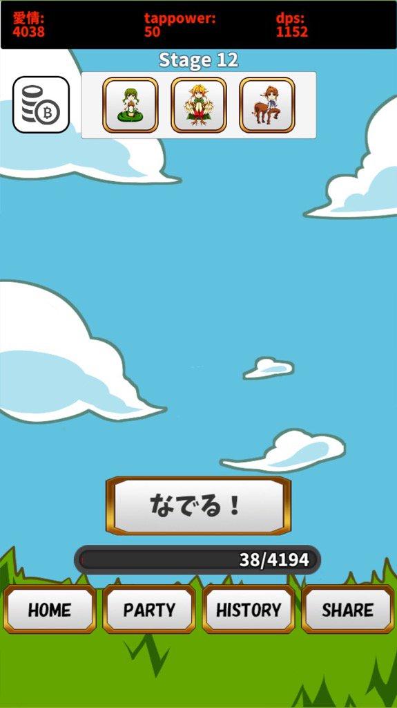 愛情: 4038 !「さわってモン娘~モンスター娘育成物語~」#さわってモン娘~モンスター娘育成物語~