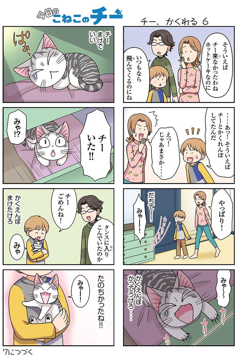 8コママンガ【今日のこねこのチー】チー、かくれる63DCGアニメ『こねこのチー ポンポンらー大冒険』がマンガになった!★