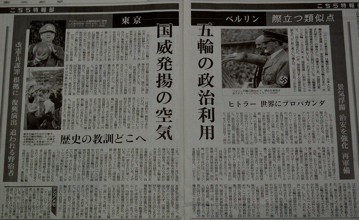 【東京新聞】ヒトラー政権のナチスドイツと安倍政権の日本はそっくり
