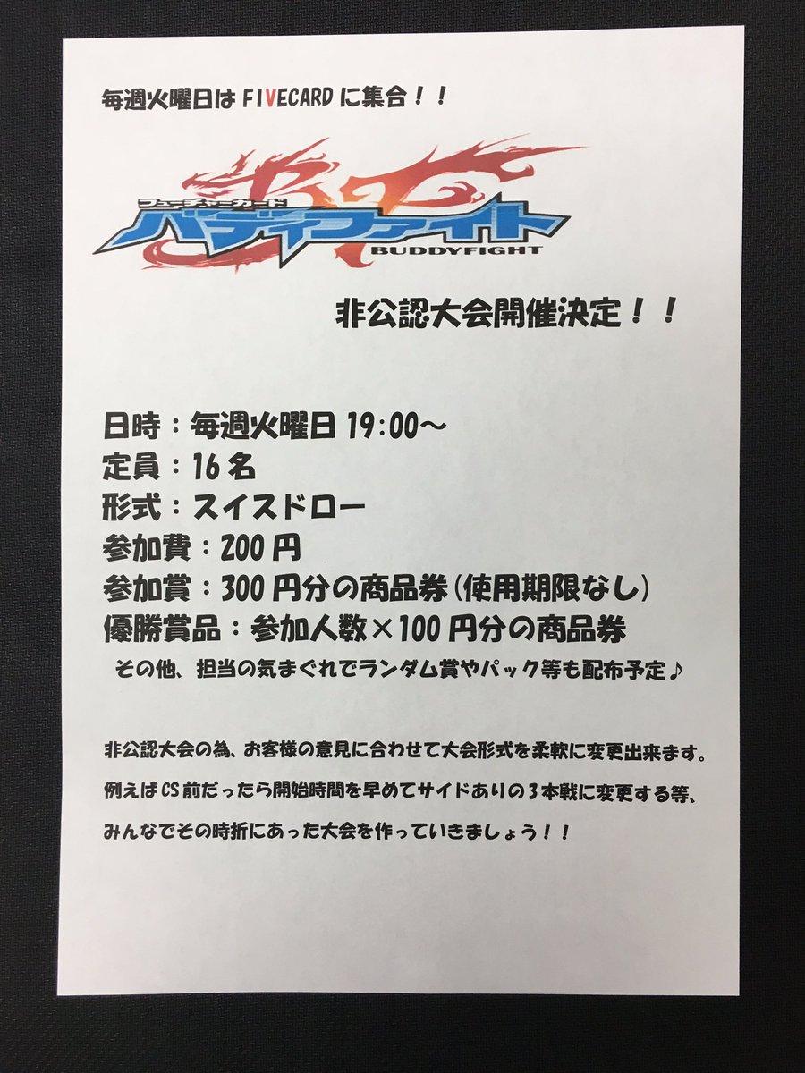 こんにちは。バディ担当のKです!6月より毎週火曜日にバディファイトの非公認大会が開催されます( -`ω-)b参加するだけ