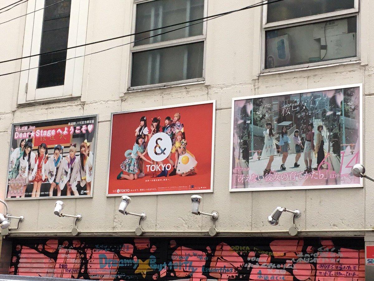 「桜色ダイアリー」がディアステ看板に🌸6/14発売 ディアステ引っ張れるように妄キャリがんばります。#saekano #