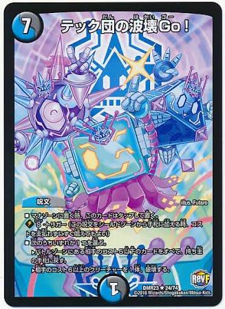 """【#duelmasters】現在の最強呪文ST!? """"テック団の波壊Go!"""" 買取アップで350円買取です! 余らせてい"""