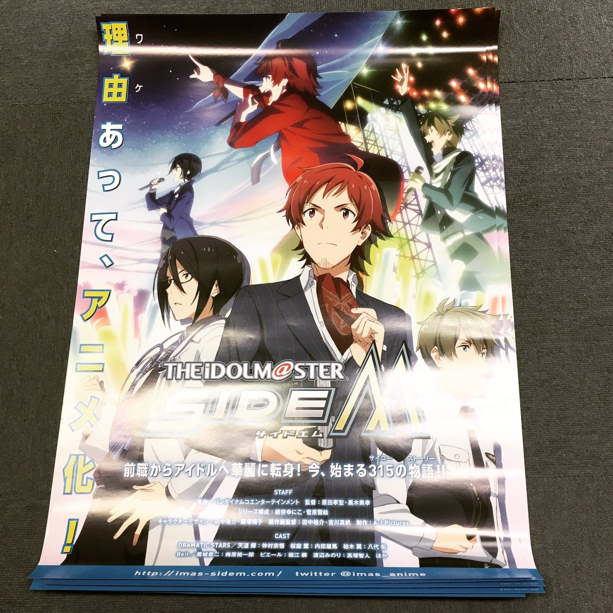 アイドルマスターSideMのP活のポスターが届きました!!文華堂本店の1Fガラス面の掲載は30日(火)の予定です!!!