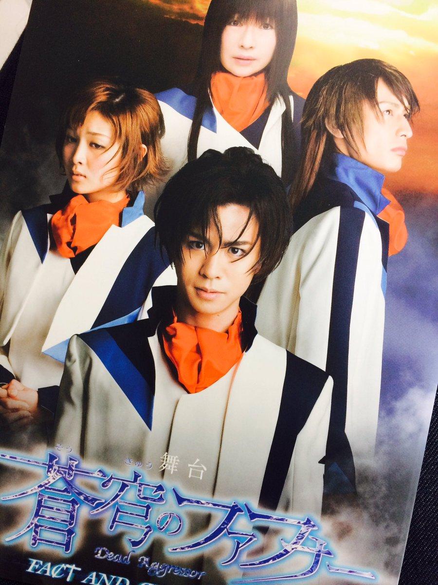 部屋の掃除をしてたら、2011年のファフナーの舞台パンフレットが出てきた。アニメで翔子役の声をされてた松来未祐が舞台でも