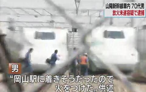 test ツイッターメディア - 70代の男「岡山駅に着きそうだったので火をつけた」 … 岡山市内を走っていた山陽新幹線「みずほ615号」車内で、持っていた紙にライターで火をつけ逮捕、けが人無し https://t.co/lUNbV2hJ0l https://t.co/kzZXlmqb7M