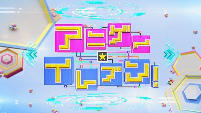 6月1日(木)23:30~24:00BS11「アニゲー☆イレブン!」にゲスト出演!TVアニメ「リトルウィッチアカデミア」