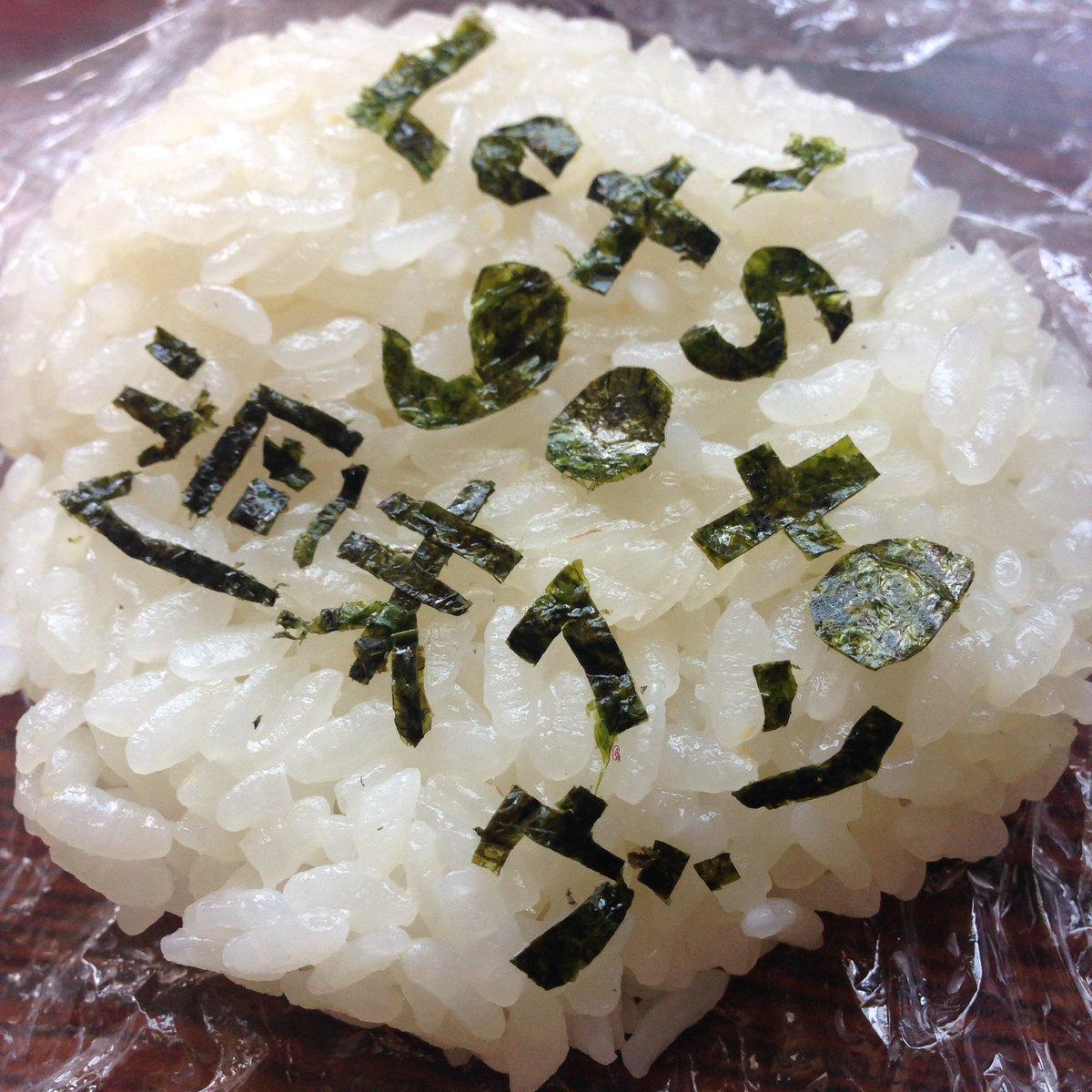 歪なカタチ私のココロか?!皆さまお仕事でもお休みでも週末へ5月最後の週末だ#SMAP25YEARS #onigiri