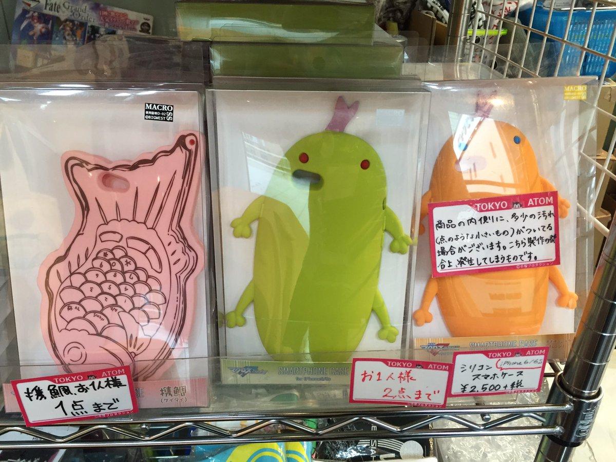 マクロスF iPhone6/6s用シリコンスマホケース、オオサンショウウオさん(グリーン)と携鯛が再入荷しました!オオサ