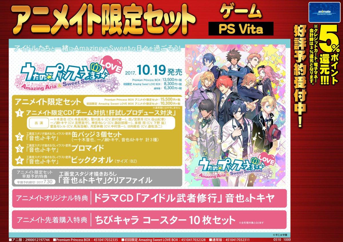 【ゲーム予約情報】10/19発売PSVita『うたの☆プリンスさまっ♪Amazing Aria & Sweet