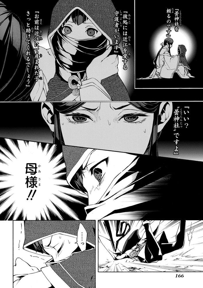 「時代群像活劇-斬-ZAN」にて掲載された「泡沫に笑う」。比良裏と牡丹、そして初代曇神社当主・曇景光を巡る物語。前回より