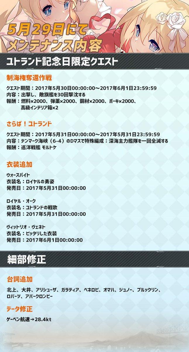 来週月曜日(5月29日)14:00:00‐14:59:59にて定例メンテナンスを致します 。内容1海域イベントの準備2.