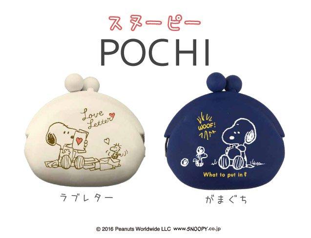 ☆新商品1-3☆#スヌーピー の #POCHI シリーズに新ラインナップが登場🐕ラブレター💌がテーマのデザインと、スヌー