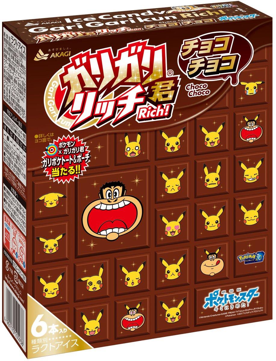 「ガリガリ君リッチ チョコチョコ」が、ポケモンコラボパッケージで新発売! 当たりが出ると「ガリポケトート&ポーチ」をもれ