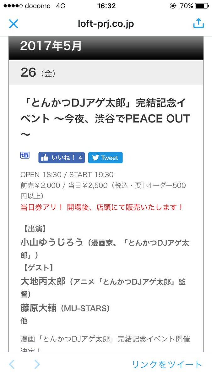 本日、渋谷のロフト9にて「とんかつDJアゲ太郎」トークイベント開催です。お酒飲みながらゆるゆると、ここでしか聞けない話が