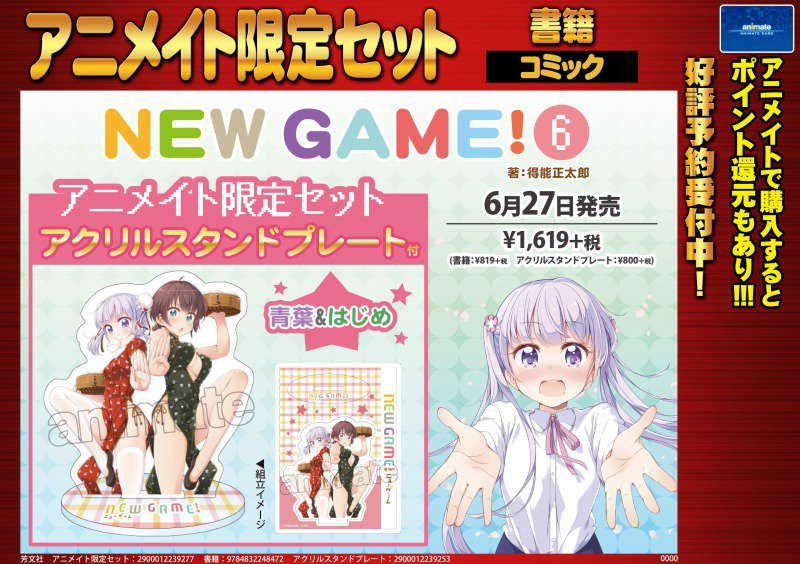 【予約情報】アニメ2期を控えたあの『NEW GAME!』の最新刊6巻アニメイト限定セットは6月27日に発売です!!青葉ち
