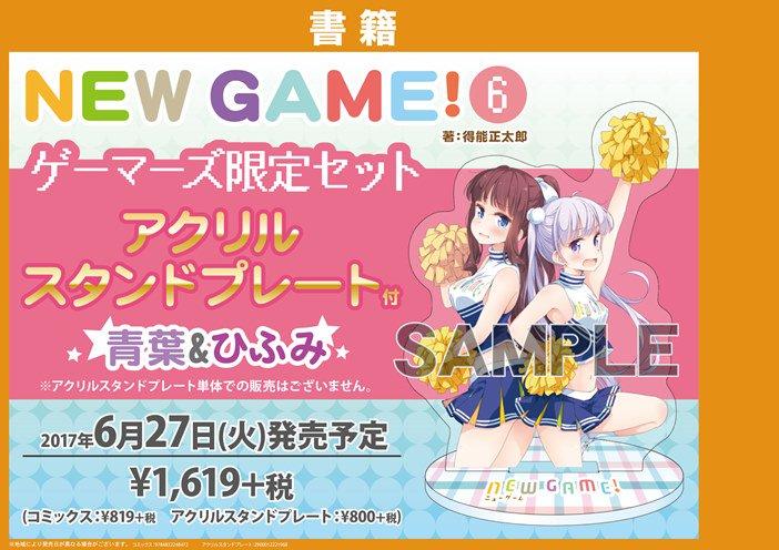 【共通】6月27日発売「 #NEWGAME !」6巻に青葉とひふみの【アクリルスタンドプレート】が付いてきますついたゲー